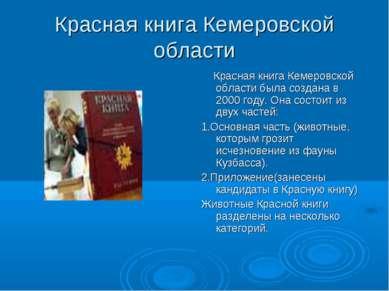 Красная книга Кемеровской области Красная книга Кемеровской области была созд...