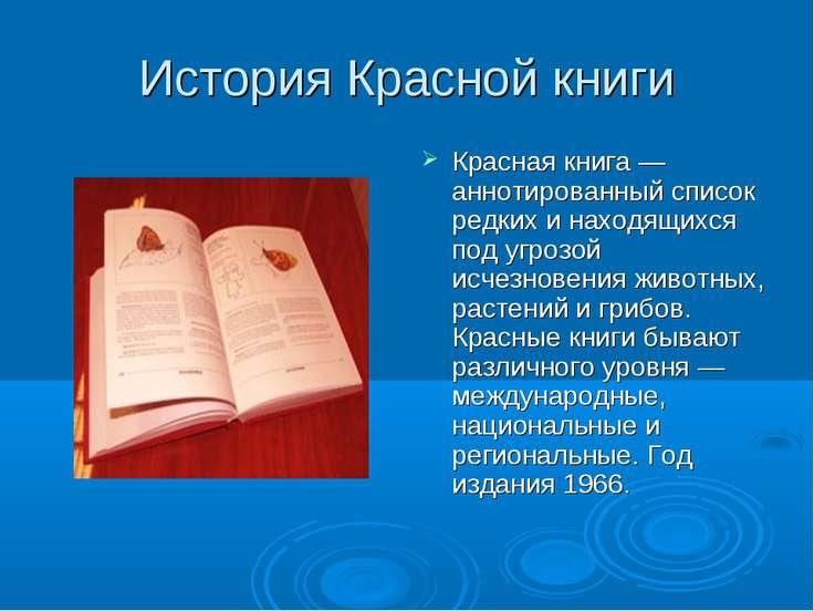 Растения Кемеровской Области Занесенные В Красную Книгу России