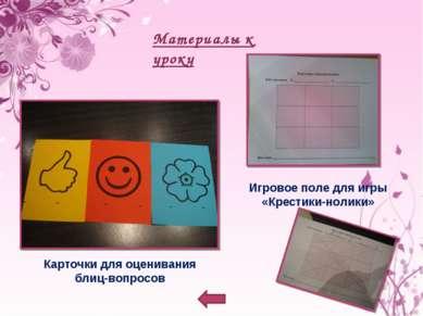 Материалы к уроку Карточки для оценивания блиц-вопросов Игровое поле для игры...