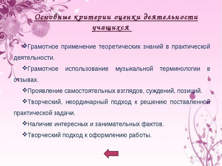 Основные критерии оценки деятельности учащихся Грамотное применение теоретиче...