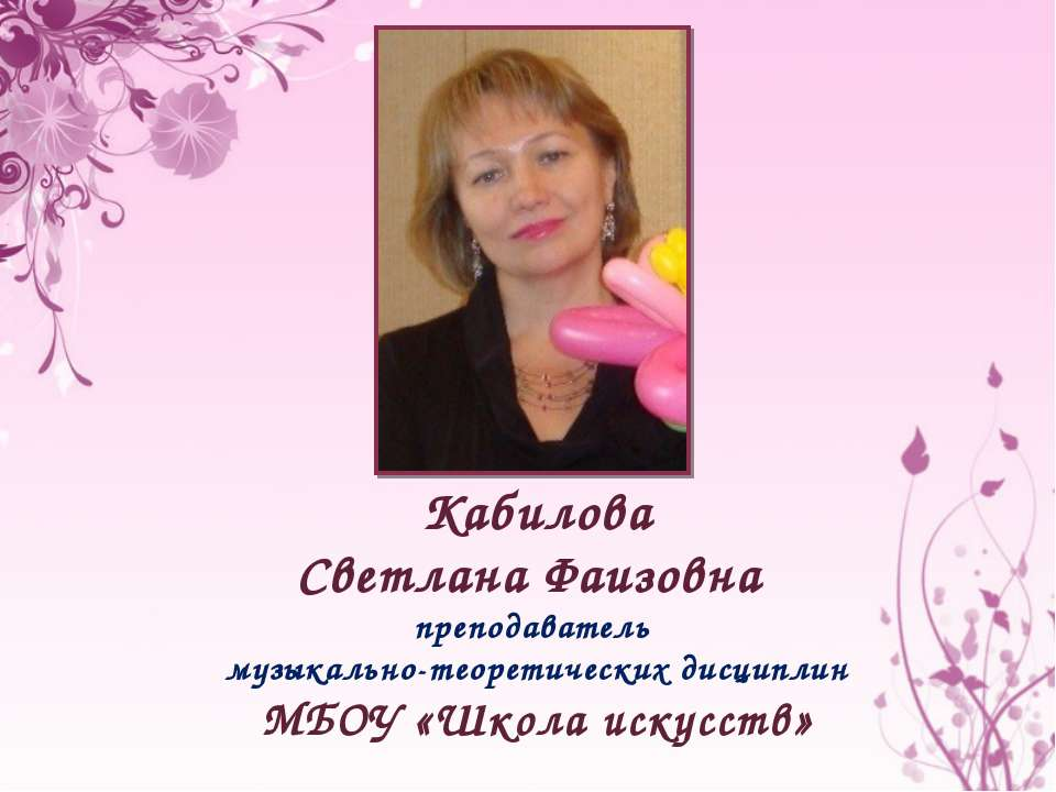 Кабилова Светлана Фаизовна преподаватель музыкально-теоретических дисциплин М...