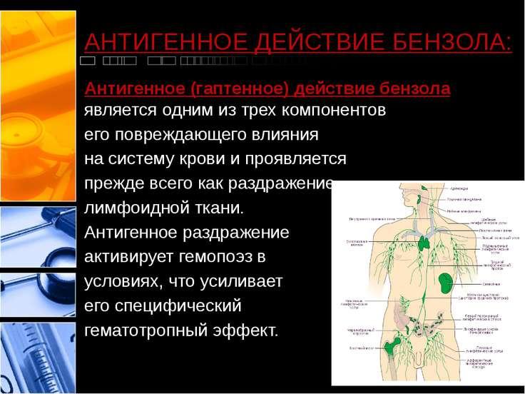 АНТИГЕННОЕ ДЕЙСТВИЕ БЕНЗОЛА: Антигенное (гаптенное) действие бензола является...
