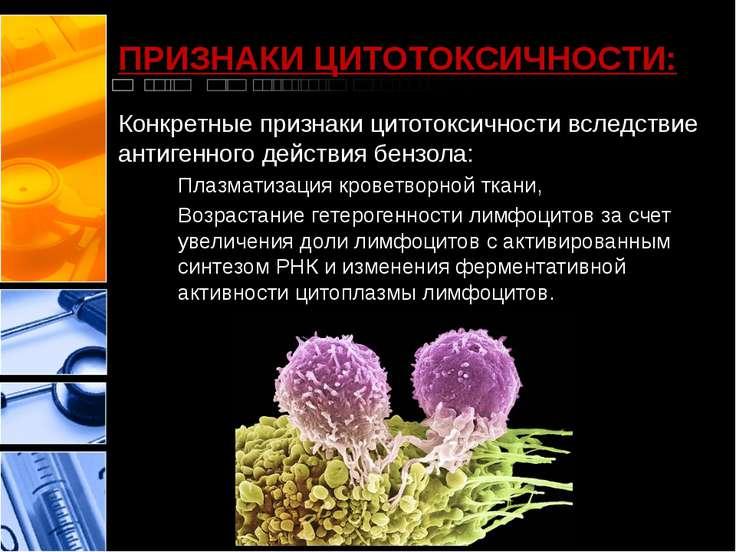 ПРИЗНАКИ ЦИТОТОКСИЧНОСТИ: Конкретные признаки цитотоксичности вследствие анти...