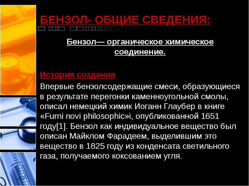 БЕНЗОЛ- ОБЩИЕ СВЕДЕНИЯ: Бензол— органическое химическое соединение. История с...
