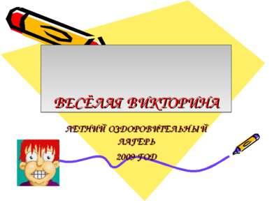 ВЕСЁЛАЯ ВИКТОРИНА ЛЕТНИЙ ОЗДОРОВИТЕЛЬНЫЙ ЛАГЕРЬ 2009 ГОД