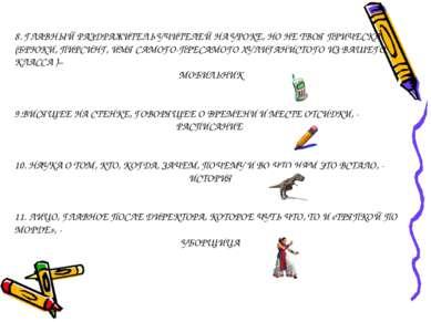 8. ГЛАВНЫЙ РАЗДРАЖИТЕЛЬ УЧИТЕЛЕЙ НА УРОКЕ, НО НЕ ТВОЯ ПРИЧЕСКА (БРЮКИ, ПИРСИН...