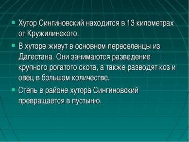 Хутор Сингиновский находится в 13 километрах от Кружилинского. В хуторе живут...