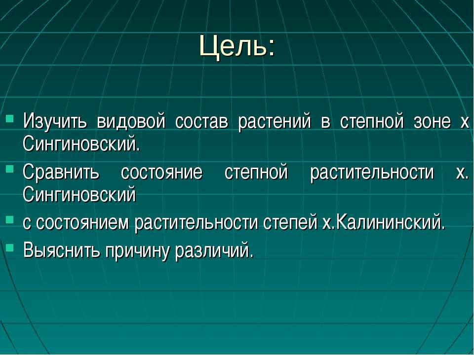 Изучить видовой состав растений в степной зоне х Сингиновский. Сравнить состо...