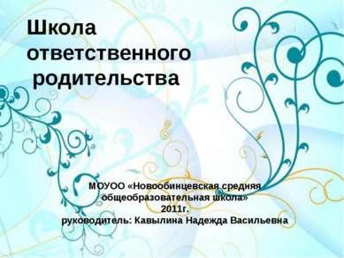 Школа ответственного родительства МОУОО «Новообинцевская средняя общеобразова...