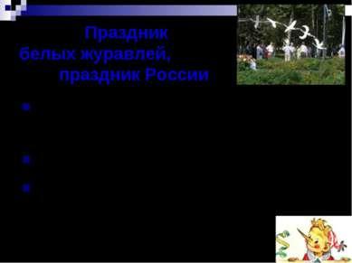 Праздник белых журавлей, праздник России В русском народном календаре есть пр...