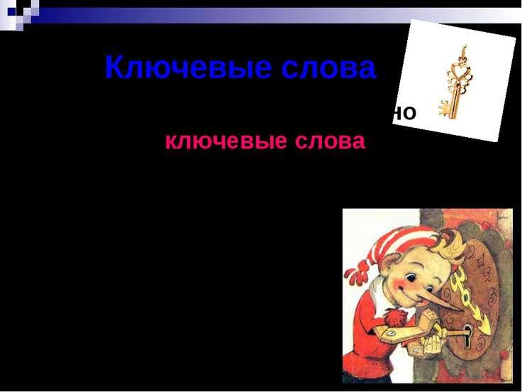 Ключевые слова Из всего количества слов можно выделить «ключевые слова», слов...