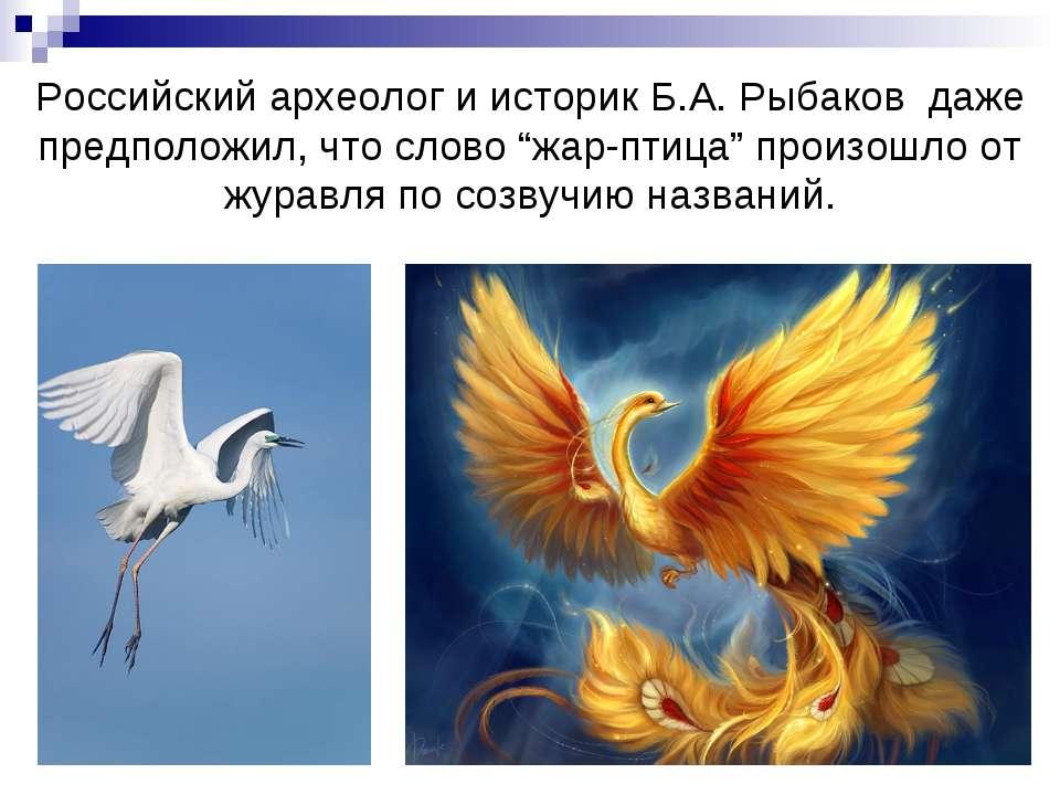 """Российский археолог и историк Б.А. Рыбаков даже предположил, что слово """"жар-п..."""