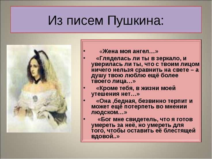 Из писем Пушкина: