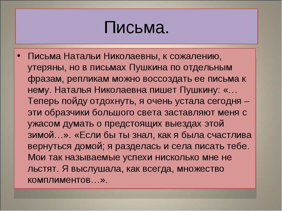 Письма. Письма Натальи Николаевны, к сожалению, утеряны, но в письмах Пушкина...