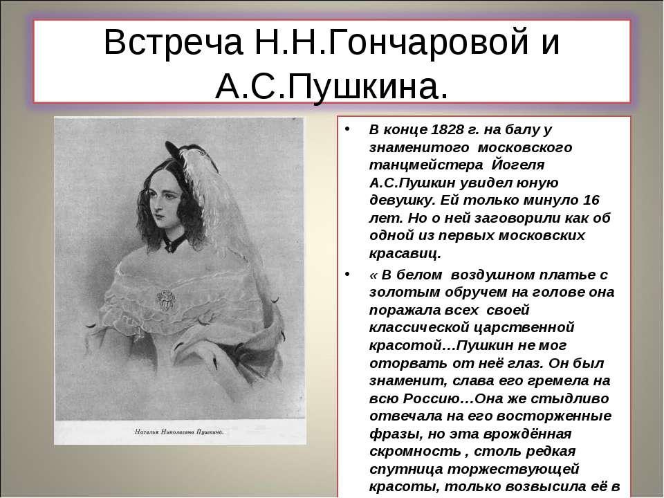 В конце 1828 г. на балу у знаменитого московского танцмейстера Йогеля А.С.Пуш...