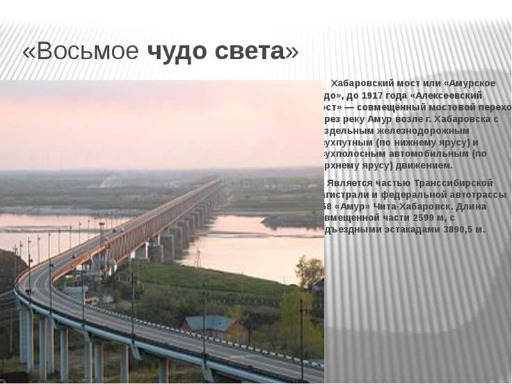 «Восьмое чудо света» Хабаровский мост или «Амурское чудо», до 1917 года «Алек...