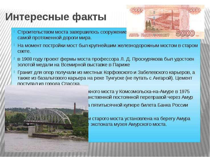 Интересные факты Строительством моста завершилось сооружение Транссибирской м...
