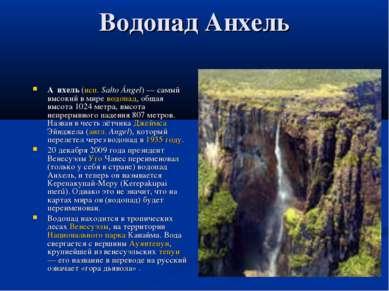 Водопад Анхель А нхель (исп. Salto Ángel) — самый высокий в мире водопад, общ...
