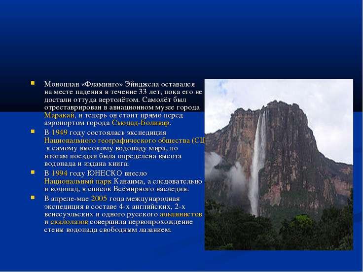Моноплан «Фламинго» Эйнджела оставался на месте падения в течение 33 лет, пок...