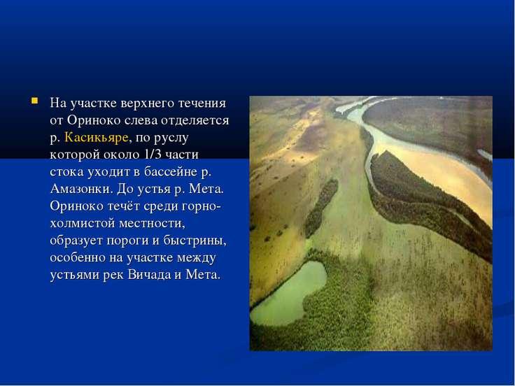На участке верхнего течения от Ориноко слева отделяется р. Касикьяре, по русл...