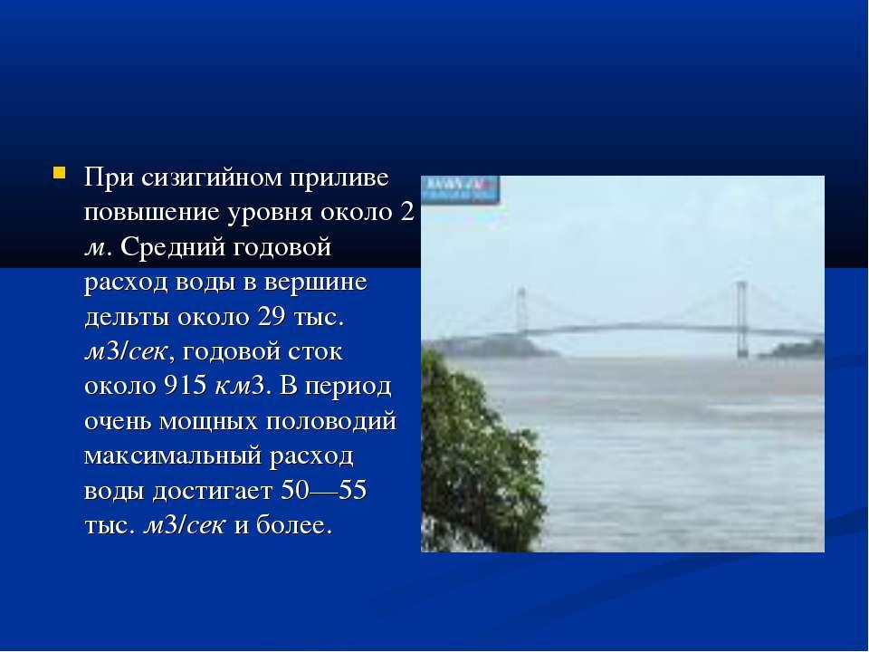 При сизигийном приливе повышение уровня около 2 м. Средний годовой расход вод...