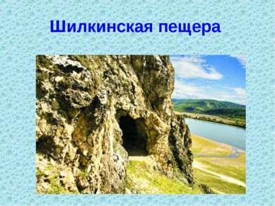 Шилкинская пещера