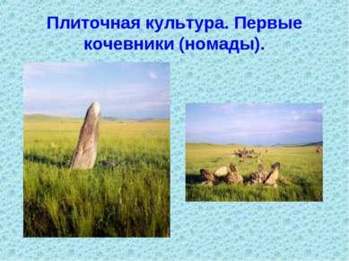 Плиточная культура. Первые кочевники (номады).