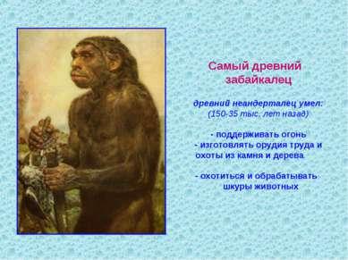 Самый древний забайкалец древний неандерталец умел: (150-35 тыс. лет назад) -...