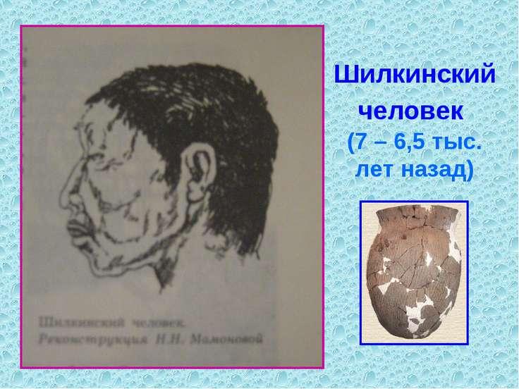 Шилкинский человек (7 – 6,5 тыс. лет назад)