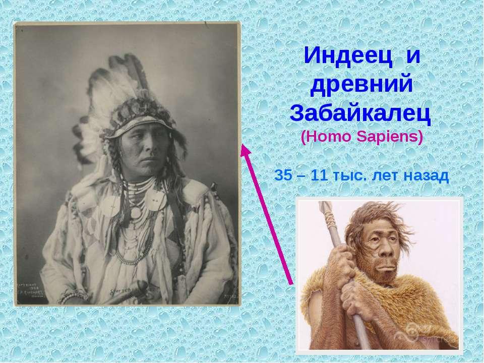 Индеец и древний Забайкалец (Homo Sapiens) 35 – 11 тыс. лет назад