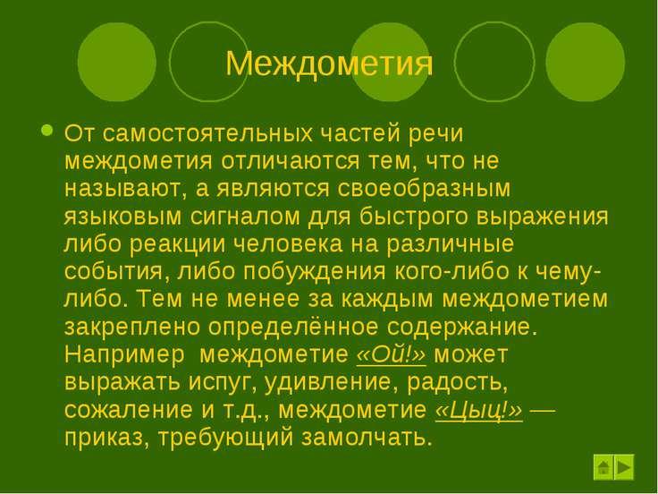 Междометия От самостоятельных частей речи междометия отличаются тем, что не н...