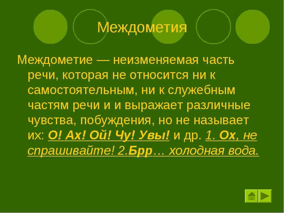 Междометия Междометие — неизменяемая часть речи, которая не относится ни к са...