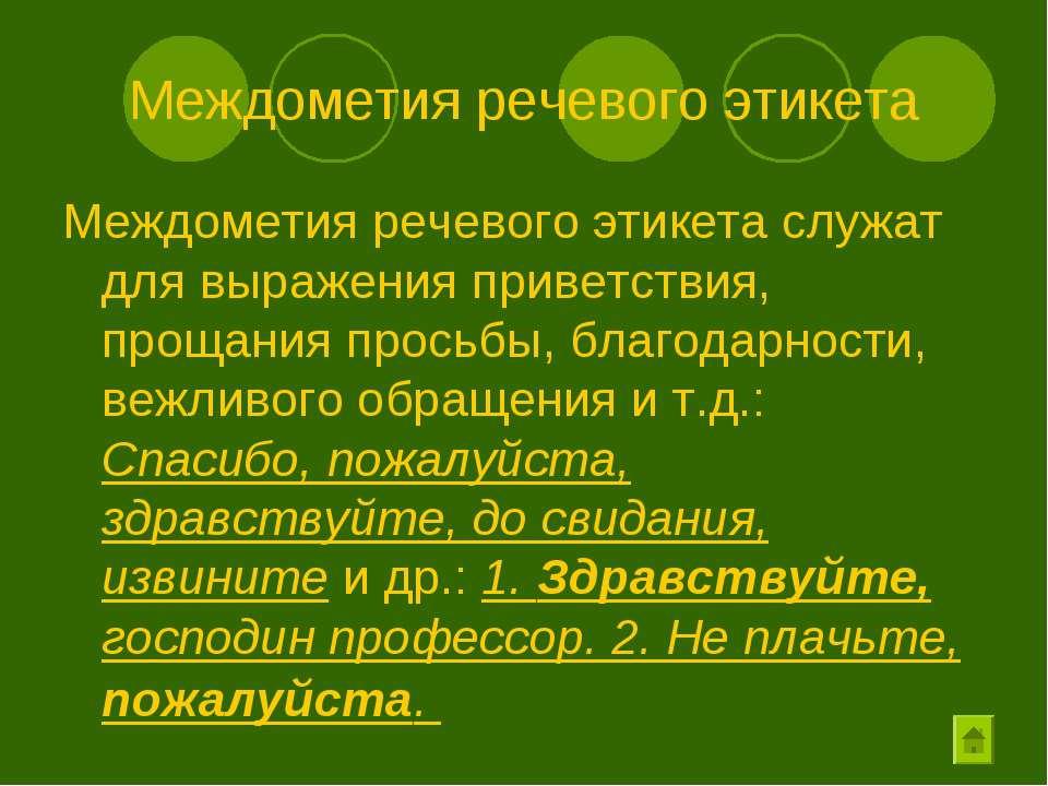 Междометия речевого этикета Междометия речевого этикета служат для выражения ...