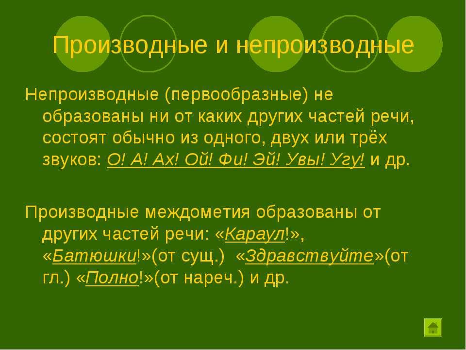 Производные и непроизводные Непроизводные (первообразные) не образованы ни от...