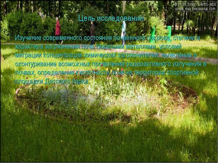 Цель исследований: Изучение современного состояния почвенного покрова, степен...