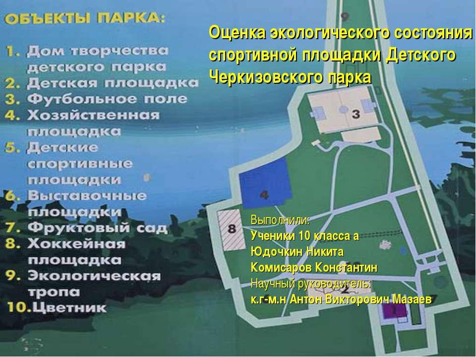 Выполнили: Ученики 9 класса Фадеев Михаил Научный руководитель: к.г-м.н Антон...