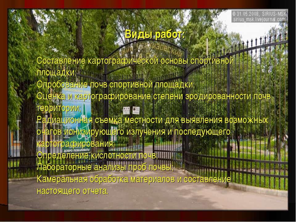Виды работ: Составление картографической основы спортивной площадки; Опробова...