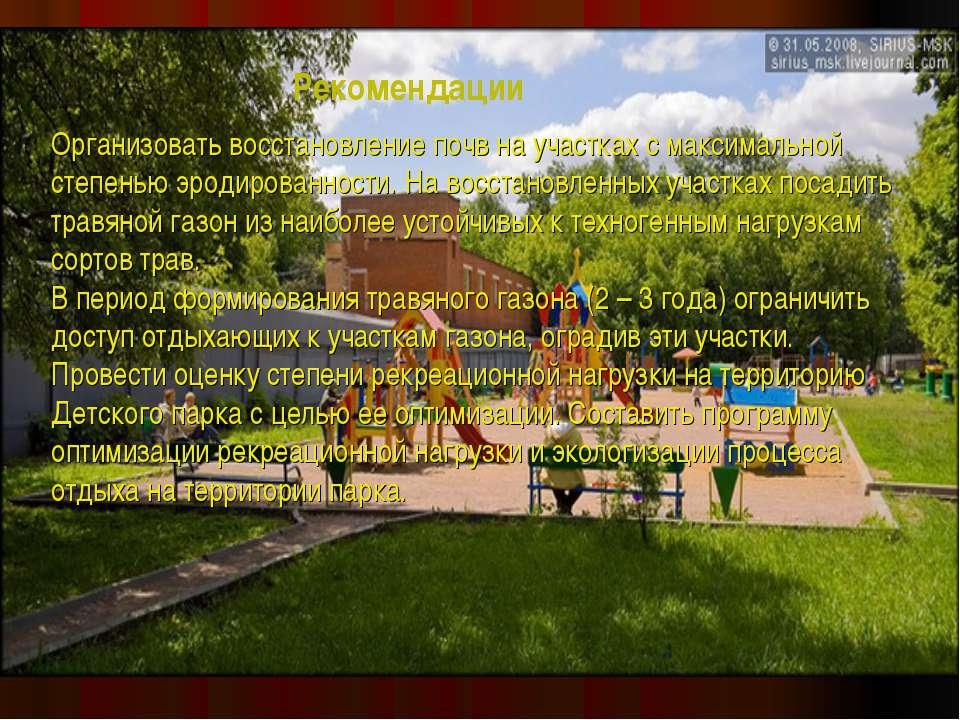 Рекомендации Организовать восстановление почв на участках с максимальной степ...