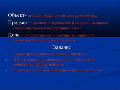 Объект- лексика немецкого литературного языка; Предмет – процесс исторических...