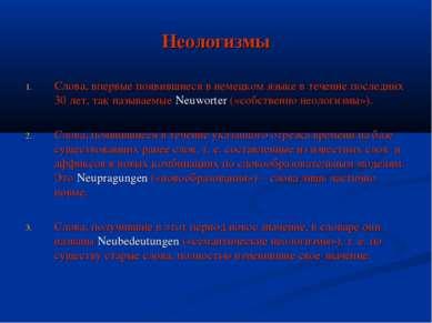 Неологизмы Слова, впервые появившиеся в немецком языке в течение последних 30...