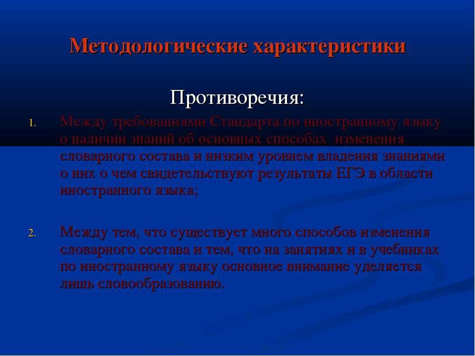 Методологические характеристики Противоречия: Между требованиями Стандарта по...