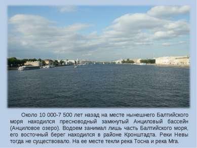 Около 10 000-7 500 лет назад на месте нынешнего Балтийского моря находился пр...