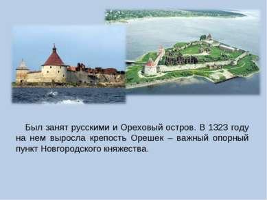 Был занят русскими и Ореховый остров. В 1323 году на нем выросла крепость Оре...