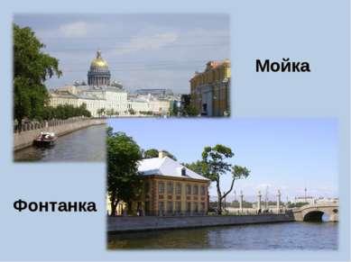 Мойка Фонтанка