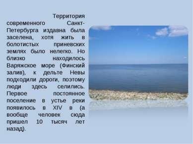 Территория современного Санкт-Петербурга издавна была заселена, хотя жить в б...