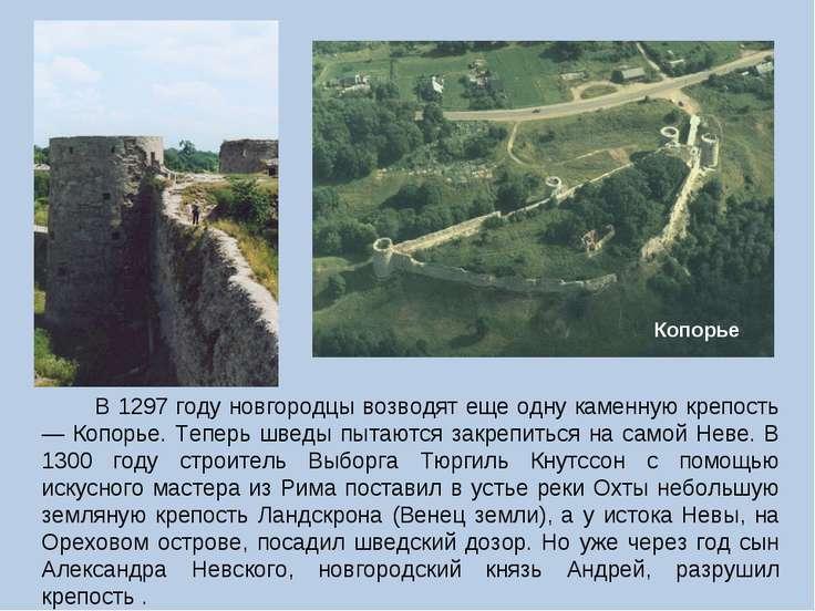 В 1297 году новгородцы возводят еще одну каменную крепость — Копорье. Теперь ...