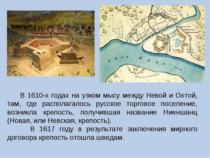 В 1610-х годах на узком мысу между Невой и Охтой, там, где располагалось русс...