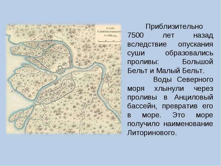 Приблизительно 7500 лет назад вследствие опускания суши образовались проливы:...