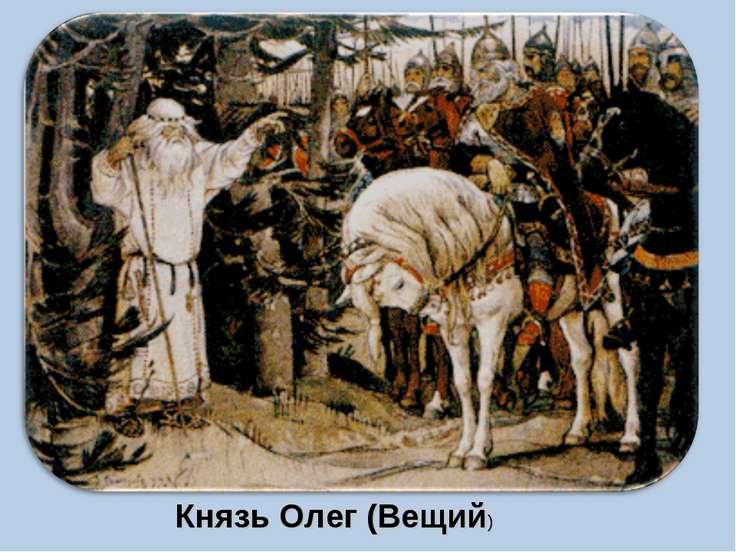 Князь Олег (Вещий)