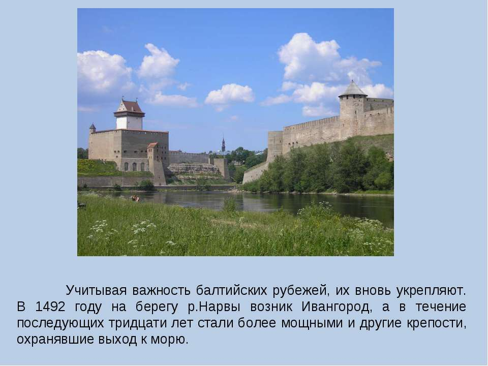 Учитывая важность балтийских рубежей, их вновь укрепляют. В 1492 году на бе...